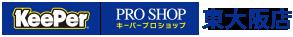 キーパープロショップ 東大阪