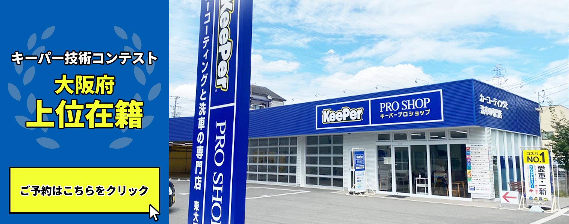 キーパー東大阪店オープン