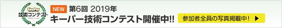 3月に行われた「県チャンピオン戦」の結果