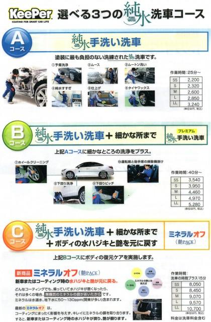 選べる3つの洗車メニュー♡
