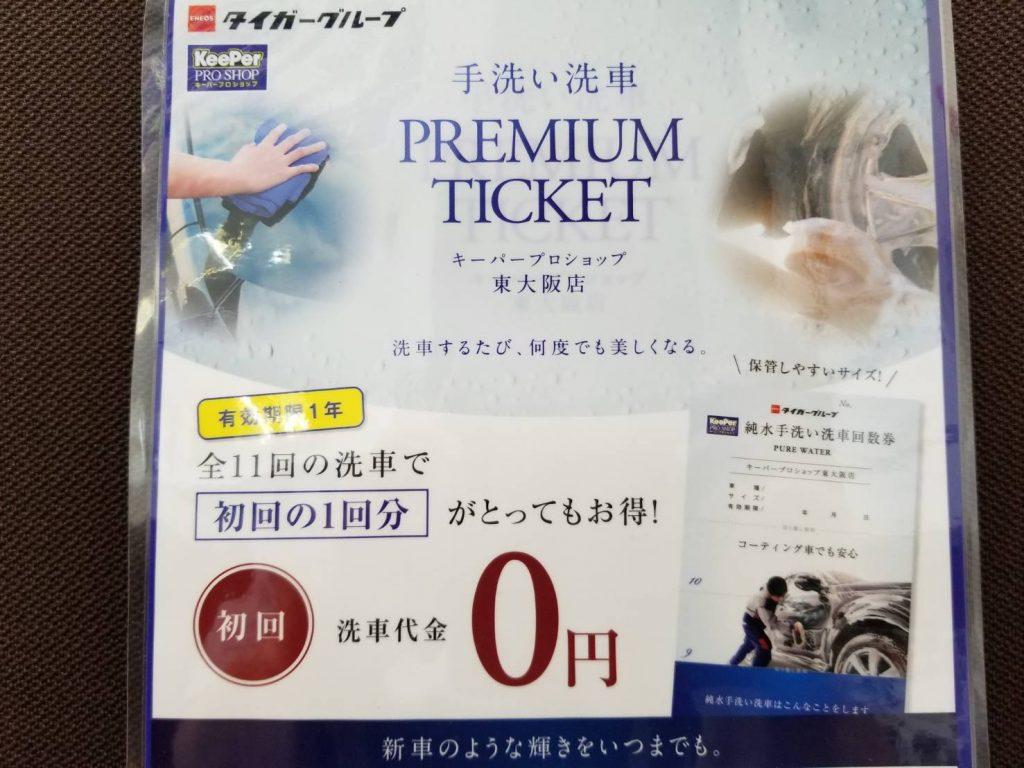 新発売!プレミアムチケット!!