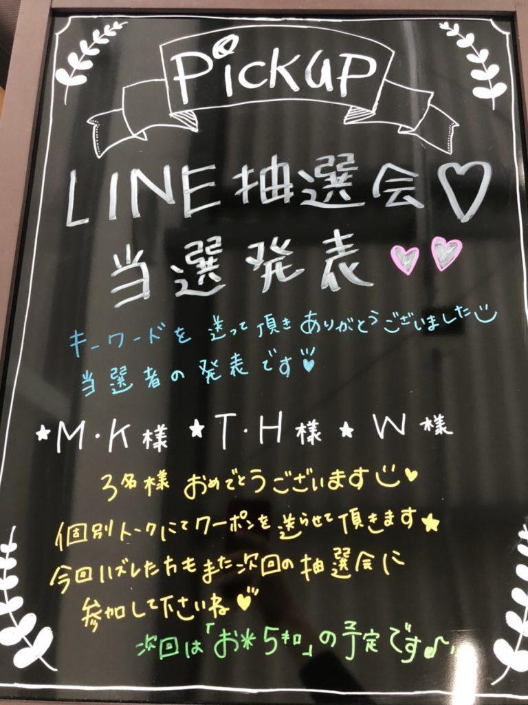 LINE抽選会♡